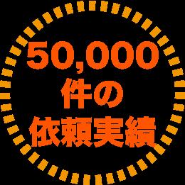50,000件の依頼実績