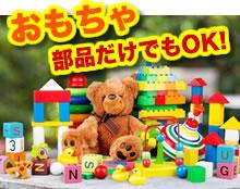 おもちゃ 部品だけでもOK!